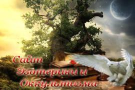 Дуб в мифологии древних славян - «Древние культуры»