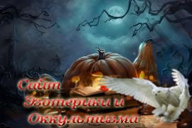 Хэллоуин — веселый праздник нечистой силы - «Древние культуры»
