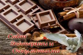 Индейская легенда о шоколаде - «Древние культуры»