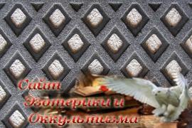 Квадрат Пифагора - «Нумерология»