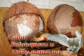 Легенда о кокосовом орехе - «Древние культуры»