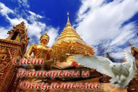Направления буддизма - «Древние культуры»