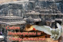 Пещеры Шивы - «Древние культуры»