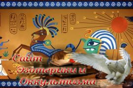 Символика Древнего Египта - «Древние культуры»