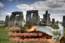 Стоунхендж: космический храм? - «Древние культуры»