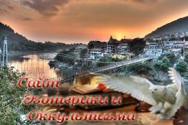 Священный город Ришикеш (Индия). - «Древние культуры»
