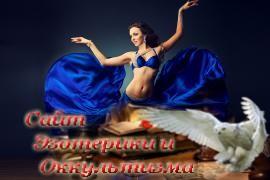 Танец живота - рецепты Востока - «Древние культуры»