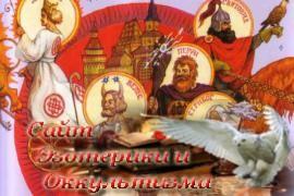 Звериные божества в славянском пантеоне - «Древние культуры»