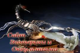 Как завоевать мужчину скорпиона - «Психология»