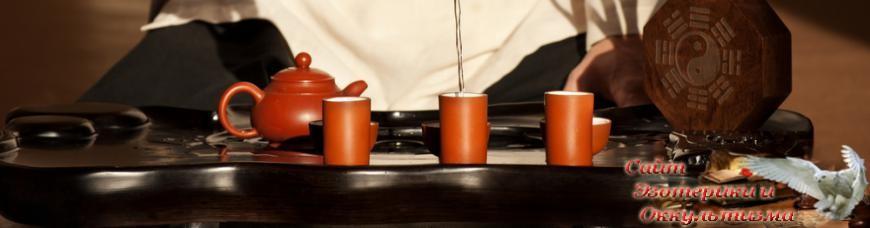 Китайская чайная церемония - «Древние культуры»