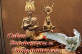 Миф об Осирисе и Изиде - «Древние культуры»