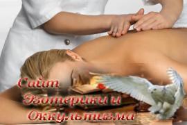 Секреты тибетского массажа - «Древние культуры»