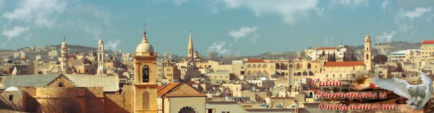 Вифлием - священный город - «Древние культуры»