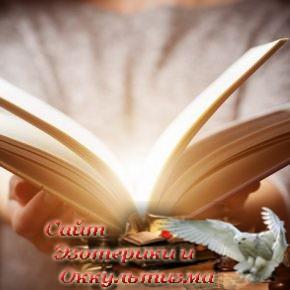 Большая книга предсказаний: задайте вопрос и откройте на случайной странице - «Эзотерика»