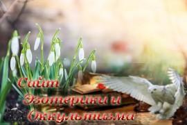 Колонка Анастасии Якуба на апрель - «Астрология»