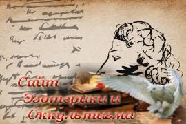 Пушкин и как звезды указали ему путь - «Астрология»