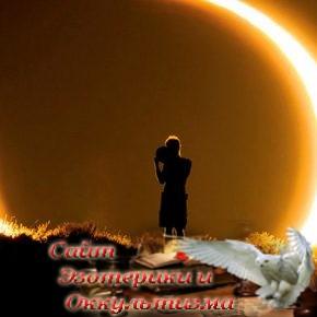 Испытания и приобретения для каждого знака зодиака в солнечном затмении 21 августа 2017 года! - «Эзотерика»