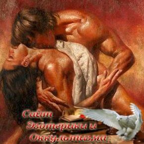 Почему во всей вселенной только Девы, Близнецы, Овны умеют любить как никто другой - «Эзотерика»