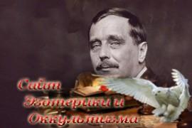 Герберт Джордж Уэллс - «Астрология»