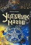 «Учебник магии» (Эстрин А.М.)