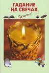 «Гадание на свечах» (Светозаров Георгий)