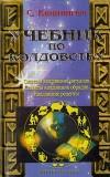 Учебник по колдовству