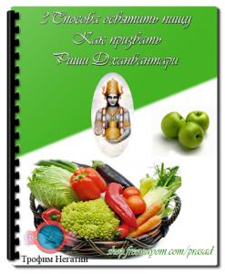 3 Способа освятить пищу и как призвать Риши Дханвантари