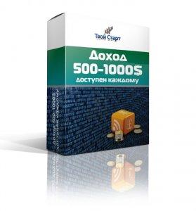 Доход 500-1000$ доступен каждому