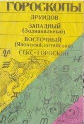 Гороскопы друидов, западный, восточный, секс-гороскоп