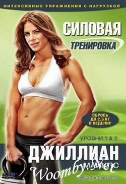 Силовая тренировка с Джиллиан Майклс - фитнес уроки онлайн