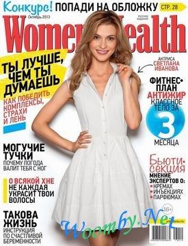 Women's Health №10 (октябрь 2013) - женские журналы онлайн