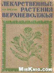 Лекарственные растения Верхневолжья