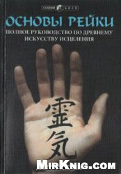 Основы Рейки. Полное руководство по древнему искусству исцеления