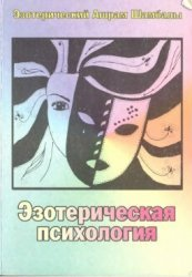 Эзотерический Ашрам Шамбалы. Эзотерическая психология