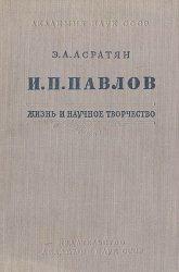 И.П.Павлов: жизнь и научное творчество