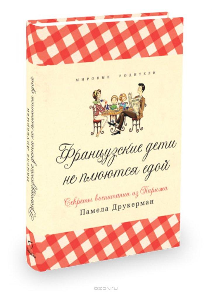 «Французские дети не плюются едой»- книга №1 в моей библиотеке книг для мам