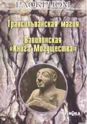 """Трансильванская магия. Вавилонская """"Книга Могущества"""""""