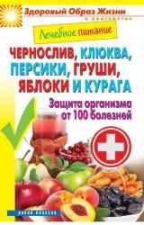 Чернослив, клюква, персики, груши, яблоки и курага. Защита организма от 100 болезней