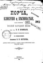 Порча, кликуши и бесноватые, как явления русской народной жизни