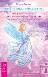 Невидимые помощники. Как узнать своего ангела-хранителя и наладить с ним связь
