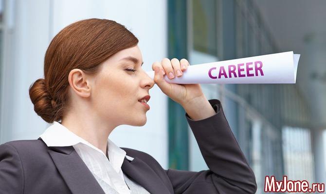Как сделать служебную карьеру