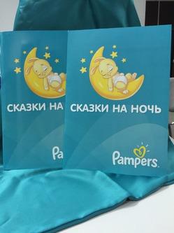 Конкурс «Доброе сердце с Pampers» на MyCharm.Ru