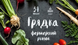 В Киеве пройдет большой фермерский рынок Грядка