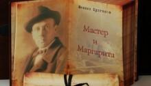 7 ключей к роману «Мастер и Маргарита» - «Прикоснись к тайнам настоящего и будущего»