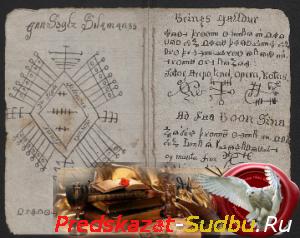Гальдраставы. Исторические источники, классификация, особенности применения. ( Магия ) - «Прикоснись к тайнам»