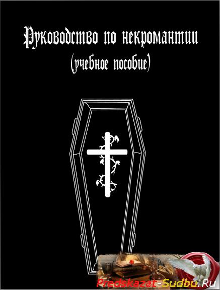 Ловушки в книгах (начинающим черной магии) - «Обучение магии»