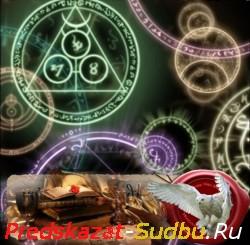 Магия и процесс творения - «Обучение магии»