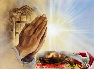 Молитвы от порчи - «Порча и заговоры»