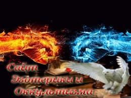 Огонь и вода. Стихии и Элементали ( Магия ) - «Прикоснись к тайнам»