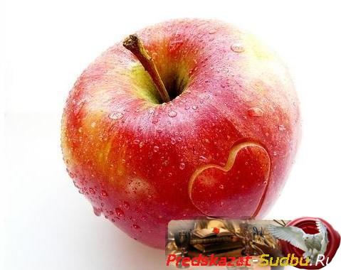 Приворот на яблоке - «Привороты»